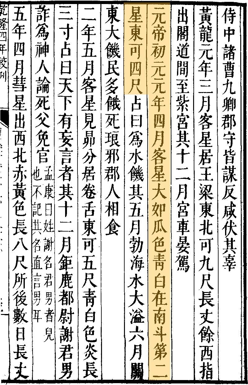 Extrait du Livre de Han relevant l\'observation de la supernova de l\'an 48 avant JC